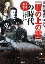 日本の命運を決めた「坂の上の雲」の時代 立志.風雲編