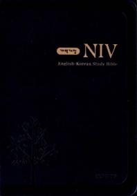 NIV 영한 스터디 성경(네이비)(특소단본)(색인)(무지퍼)(개역개정)
