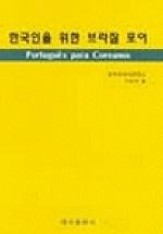 한국인을 위한 브라질 포어