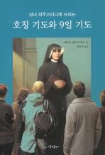 성녀 파우스티나께 드리는 호칭 기도와 9일 기도