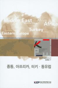 중동 아프리카 터키 동유럽