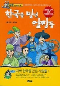 한국을 빛낸 얼짱들 1