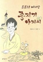 도토리 예배당 종지기 아저씨(개정판)