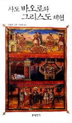 사도 바오로와 그리스도 체험
