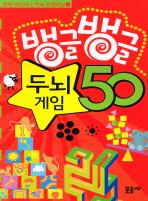 뱅글뱅글 두뇌 게임 50