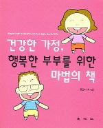 건강한 가정 행복한 부부를 위한 마법의 책