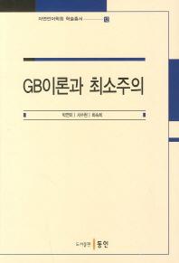 GB이론과 최소주의