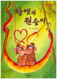 왕뱀과 원숭이