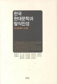 한국 현대문학과 탈식민성