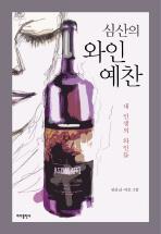 심산의 와인예찬