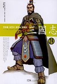 삼국지 24(만화를 보면서 배우는 일본어)