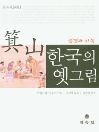 기산 한국의 옛그림: 풍경과 민속