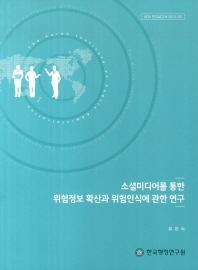 소셜미디어를 통한 위험정보 확산과 위험인식에 관한 연구