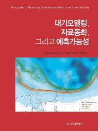대기모델링 자료동화 그리고 예측가능성