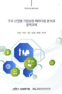 주요 산업별 기업성장 패러다임 분석과 정책과제