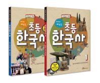 선생님과 함께 미리 배우는 초등 한국사