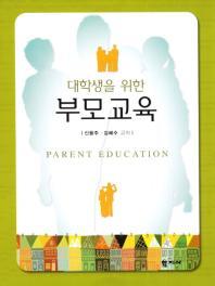 대학생을 위한 부모교육