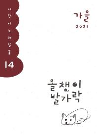 올챙이 발가락(2021 가을)