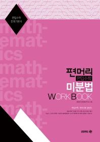 편머리 편입수학 미분법 Work Book