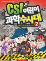 CSI 어린이 과학수사대. 2