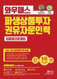 와우패스 파생상품투자권유자문인력 최종정리문제집(2021)