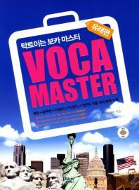 VOCA Master: 유래편