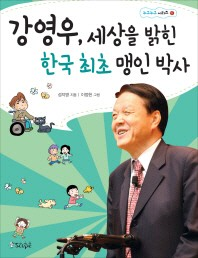 강영우 세상을 밝힌 한국 최초 맹인 박사
