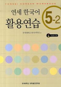연세 한국어 활용연습 5-2