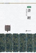 서경(신역)(홍신한문신서 15)