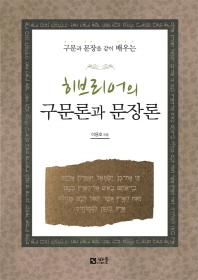 구문과 문장을 같이 배우는 히브리어의 구문론과 문장론