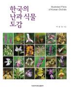 한국의 난과 식물 도감