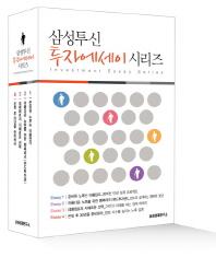 삼성투신 투자에세이 시리즈 세트