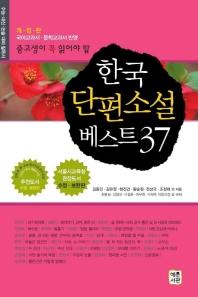중고생이 꼭 읽어야 할 한국 단편소설 베스트 37