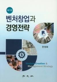 벤처창업과 경영전략