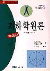 기하학원론(바): 평면기하(가 제2-4권 해설서)
