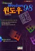 윈도우 98(최종분석)(S/W포함)