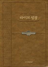 라이브 성경(개역개정4판)(새찬송가)(색인)(특중)(겨자)