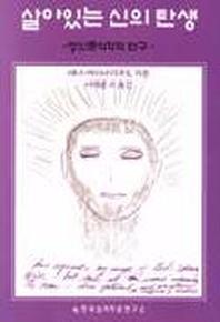 살아있는 신의 탄생(정신분석학적 연구)