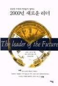 성공한36명의리더들이말하는 2000년 새로운 리더
