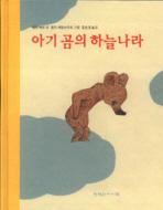 아기곰의 하늘나라