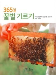 365일 꿀벌 기르기