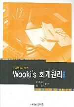 논리로 접근하는 Wookis 회계원리