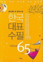 중고생이 꼭 읽어야 할 한국대표수필 65