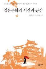일본문화의 시간과 공간