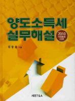 양도소득세 실무해설(2010)