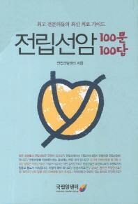 전립선암 100문 100답