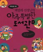 저학년을 위한 책벌레 선생님의 아주 특별한 도서관. 2