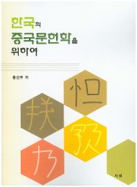 한국의 중국문헌학을 위하여