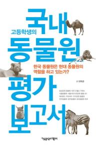 고등학생의 국내 동물원 평가 보고서