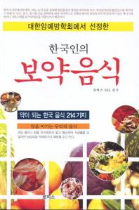 대한암예방학회에서 선정한 한국인의 보약음식